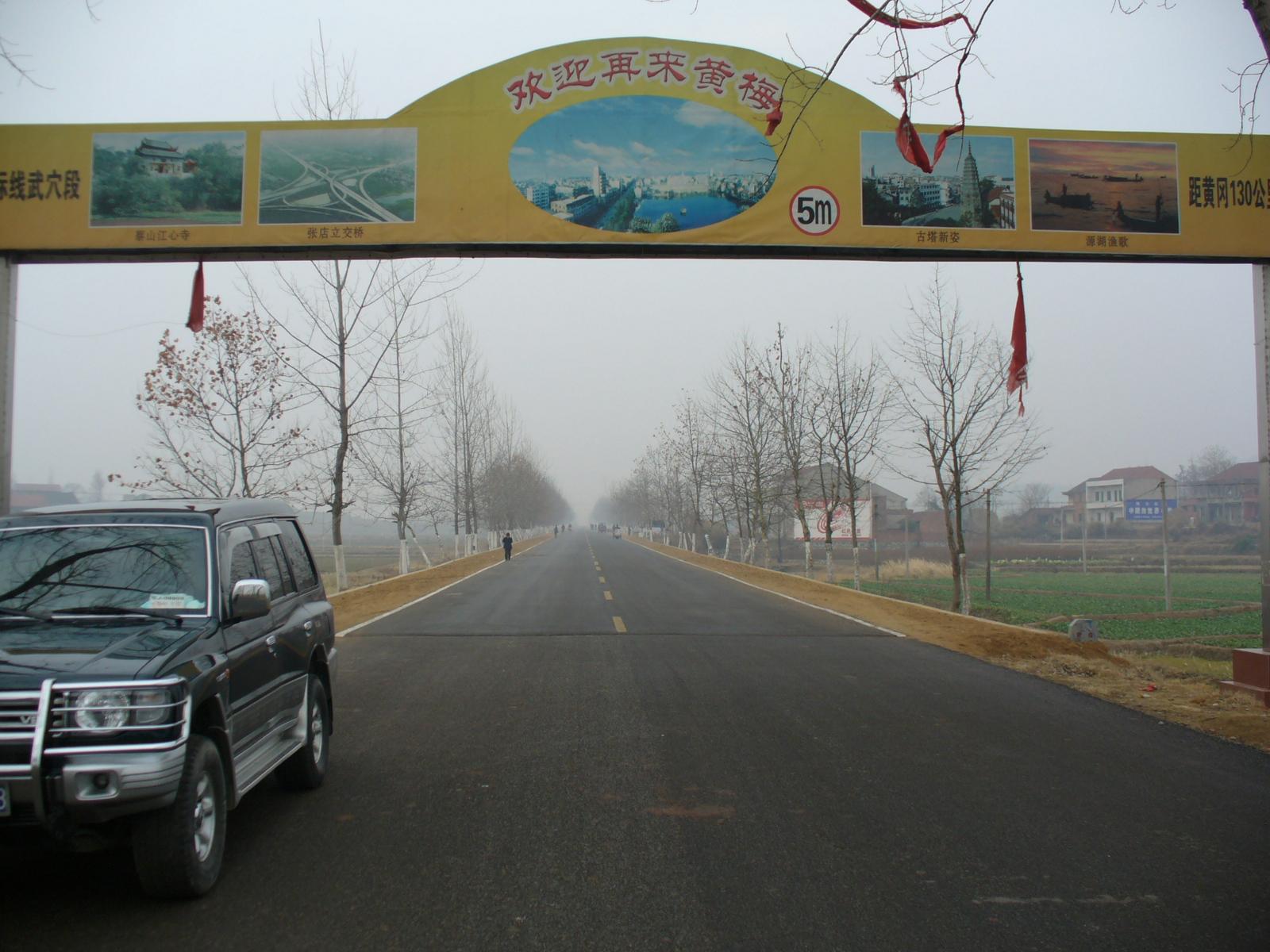 105国道黄梅县境路面改造工程